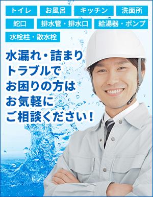 水漏れ・詰まりトラブルでお困りの方はお気軽にご相談ください!tel:0120-360-412